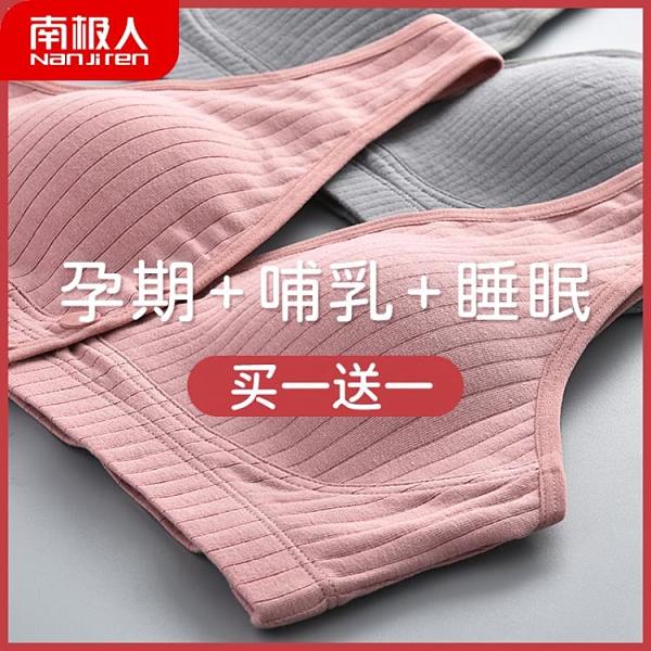 哺乳文胸罩聚攏防下垂孕婦內衣懷孕期專用純棉產后喂奶女夏季薄款