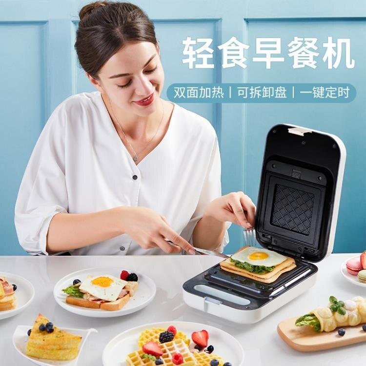 烤麵包機 三明治機輕食機早餐機吐司機多功能加熱壓烤機華夫餅機110V可定制