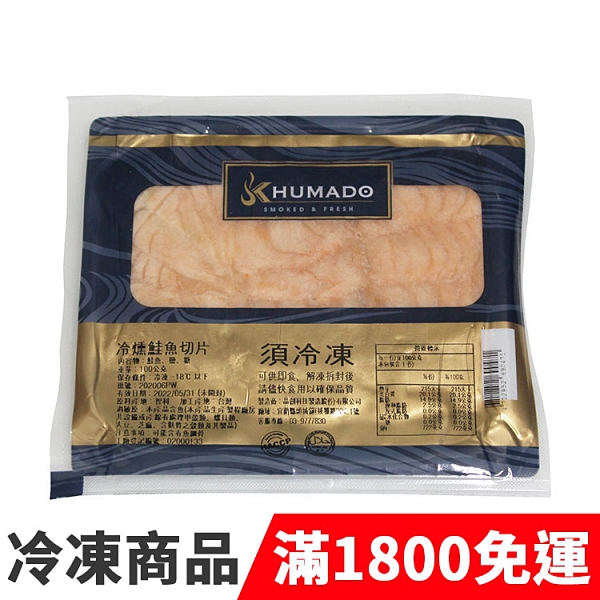 饕客食堂 智利冷燻鮭魚切片 海鮮 水產 生鮮食品