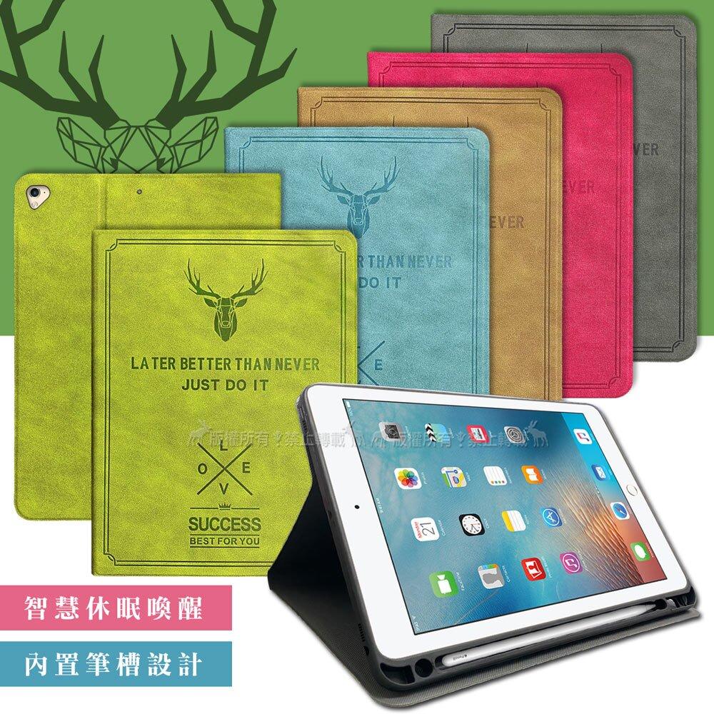 二代筆槽版 VXTRA iPad Air/Air 2/Pro 9.7吋 北歐鹿紋平板皮套 保護套