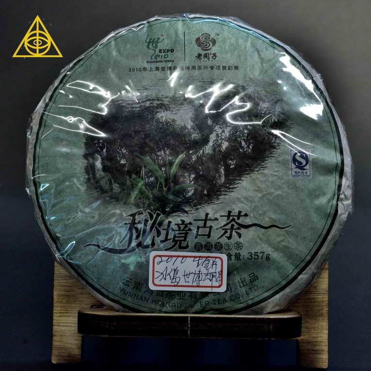 上汩神話 -2010上海世博冰島 357g-生普 普洱茶 茶葉 送禮 茶餅