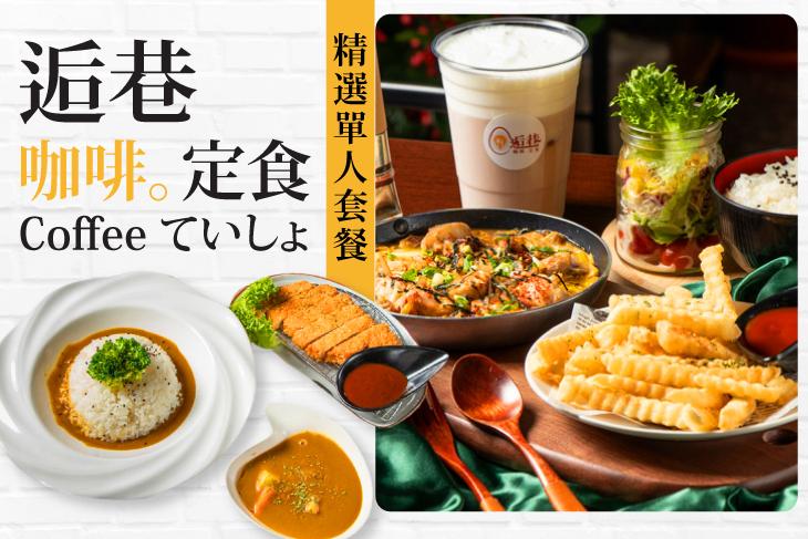 【高雄】逅巷咖啡。定食 #GOMAJI吃喝玩樂券#電子票券#美食餐飲