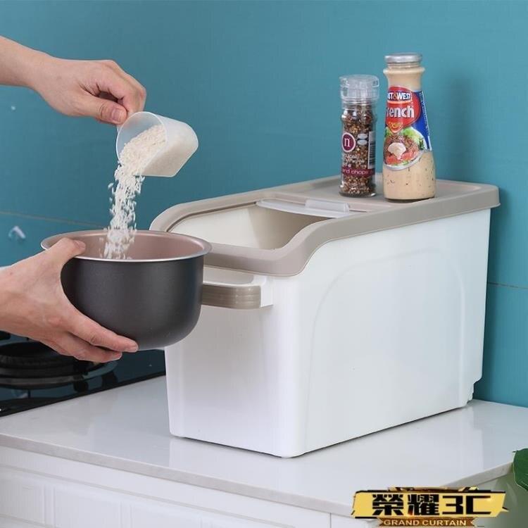 儲米桶 家用儲米箱廚房米桶20斤裝面粉收納桶五谷大米桶10kg防潮防蟲米缸