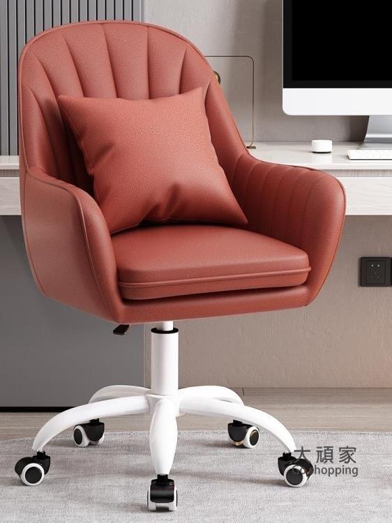 扶手椅 電腦椅 子家用靠背舒適久坐休閒辦公椅宿舍大學生女生可愛臥室轉椅 果果輕時尚