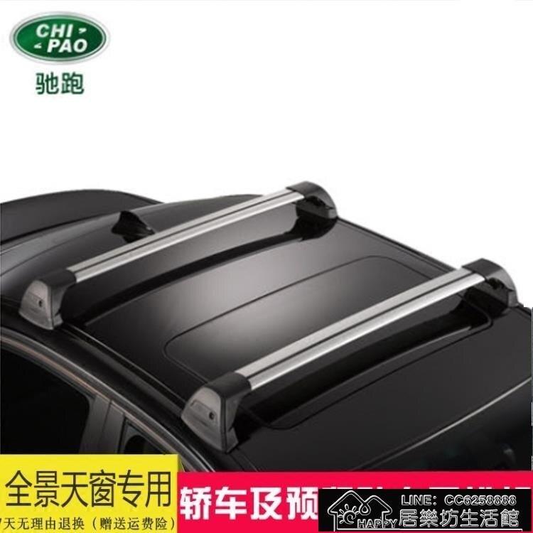 快速出貨 行李架 哈弗M6 F7 行李架橫桿靜音車頂架旅行架 橫杠通用鋁合   時尚學院