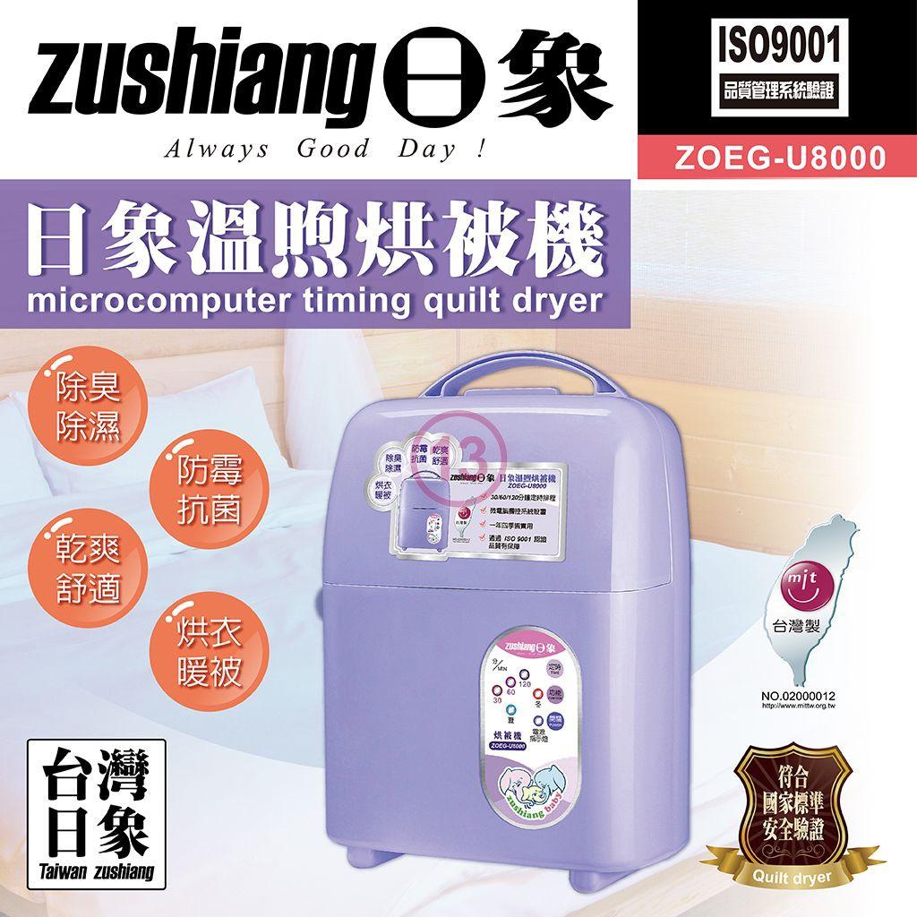 zushiang 日象 ZOEG-U8000 溫煦微電腦定時烘被機 •紫色•