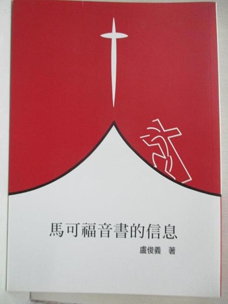 【書寶二手書T1/宗教_CD2】馬可福音書的信息_盧俊義