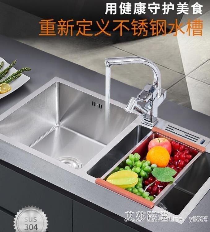 水槽 洗菜盆雙槽家用廚房洗碗池台上台下盆水池套餐手工304不銹鋼