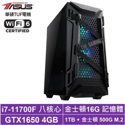 華碩B560平台[天鍛劍豪]i7八核GTX1650獨顯電玩機