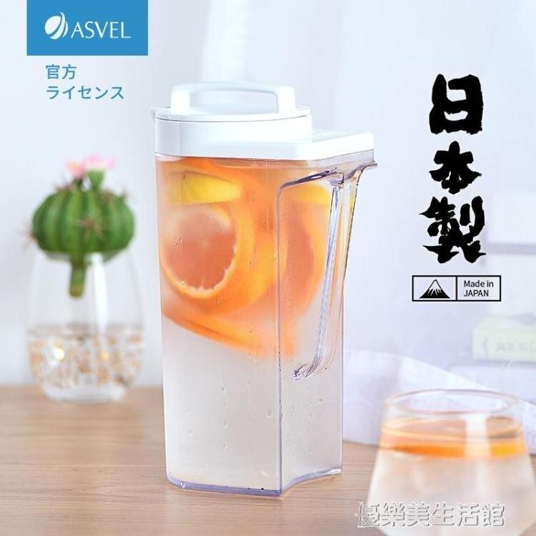 日本asvel檸檬水壺冷水壺密封 塑料大容量涼水杯冰箱涼水壺