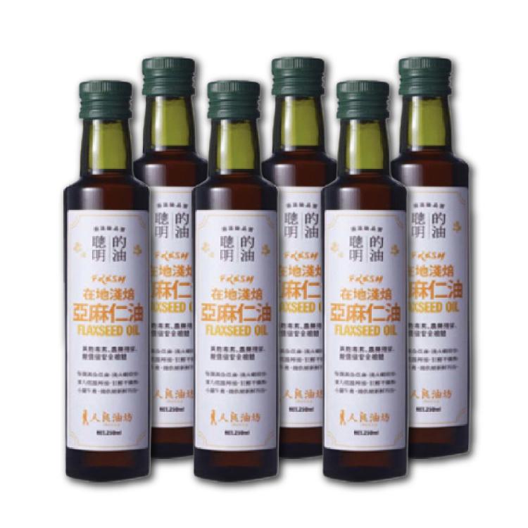 【74折優惠組】人良油坊在地輕焙亞麻仁油(250ml)*6罐