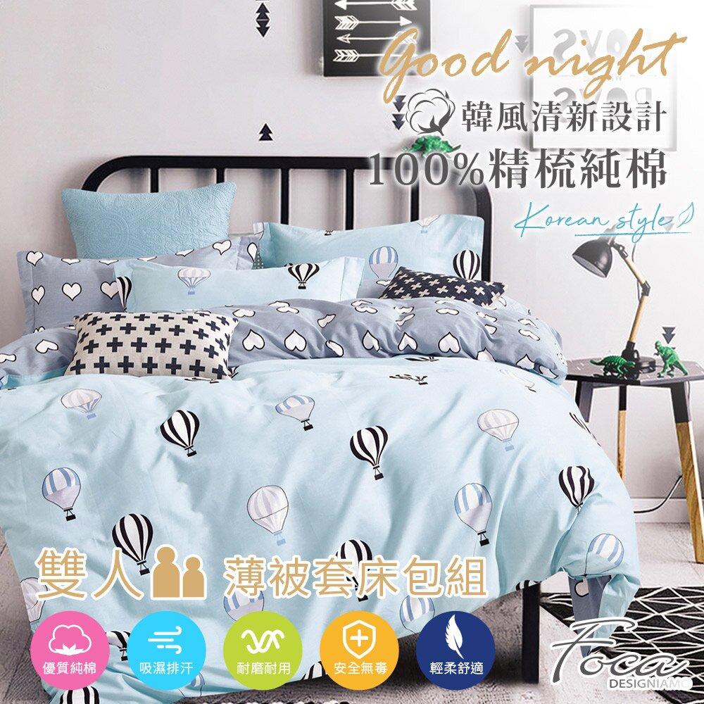 【FOCA-告白氣球】 雙人-韓風設計100%精梳純棉三件式薄枕套床包組