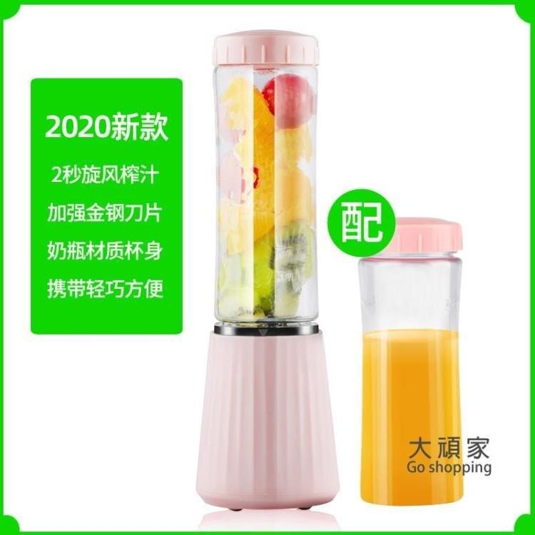 迷你榨汁機 便攜式榨汁機家用水果小型非充電迷你炸果汁機手動學生榨汁杯神器 果果輕時尚
