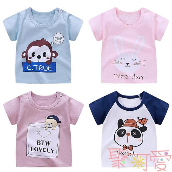 寶寶短袖T恤純棉嬰兒半袖男童上衣兒童夏裝【聚可愛】