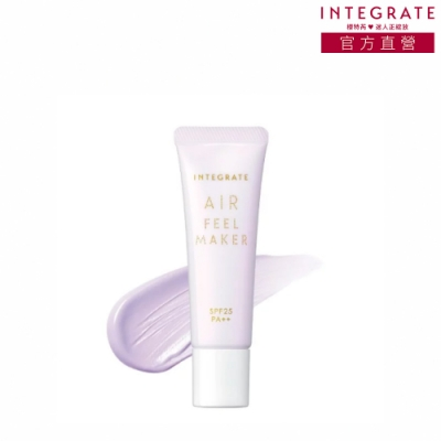 INTEGRATE 空氣飾底乳香氛限定組_紫