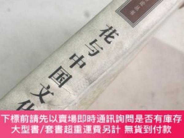 二手書博民逛書店罕見花與中國文化Y361640 何小顏 人民出版社 出版1999