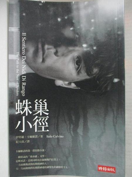 【書寶二手書T1/翻譯小說_B8N】蛛巢小徑_伊塔羅.卡爾維諾