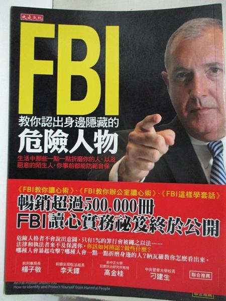 【書寶二手書T1/社會_EE5】FBI教你認出身邊隱藏的危險人物:生活中那些一點一點折磨你的人_喬.