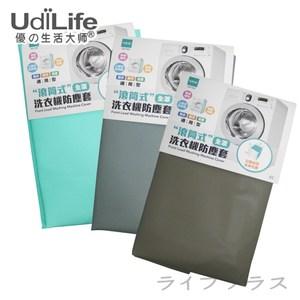 滾筒式洗衣機防塵套/通用型