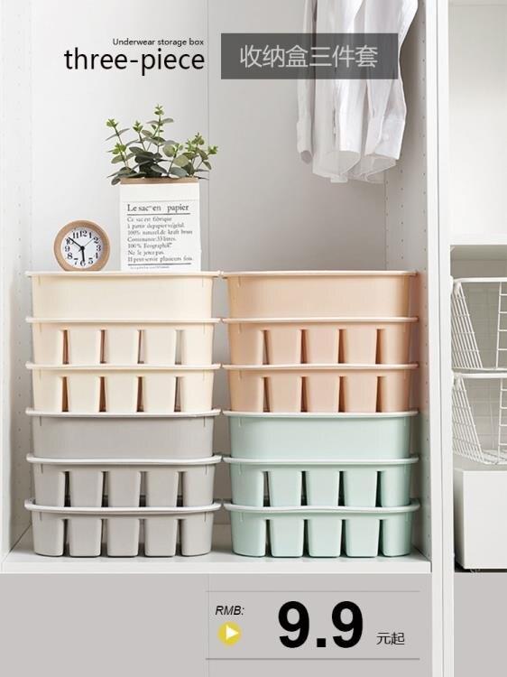 內衣內褲襪子的整理箱放貼身衣物收納盒儲物盒三件套有蓋分格家用