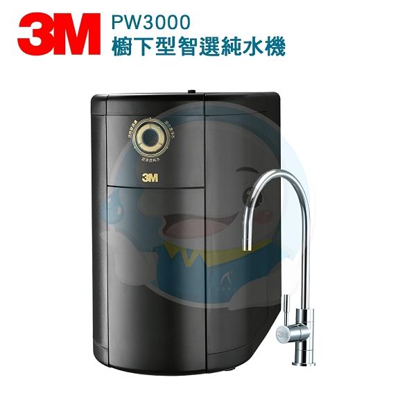 【免費到府安裝】3M™ PW3000 智選純水機