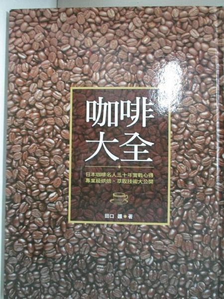 【書寶二手書T8/餐飲_EDB】咖啡大全_田口護