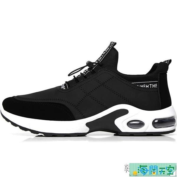 2021春季新款男鞋潮流百搭休閒皮鞋男士低筒防滑板鞋秋季運動潮鞋