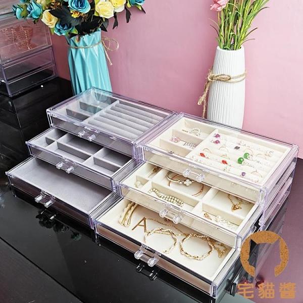 防塵耳釘項鏈首飾盒透明亞克力飾品收納盒桌面抽屜防塵盒【宅貓醬】