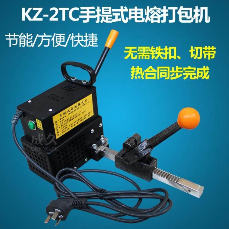 打包機 成久KZ-2TC手提式電熔打包機 pp打包帶拉緊器捆扎機 手動免扣熱熔打包機 紙箱PP帶
