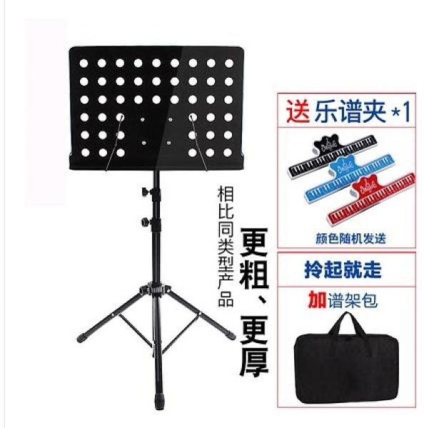 樂譜架 古箏譜架琴譜支架樂譜書架家用吉他普架子便攜式放譜子的曲譜琴架