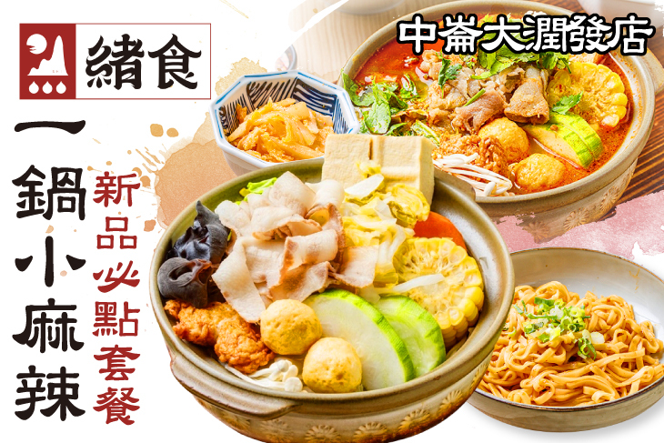 【台北】緒食一鍋小麻辣(中崙大潤發店) #GOMAJI吃喝玩樂券#電子票券#中式