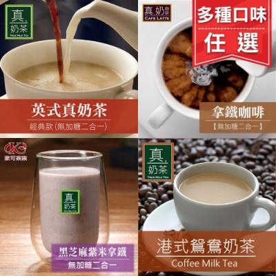 歐可茶葉 真奶系列 任選3盒