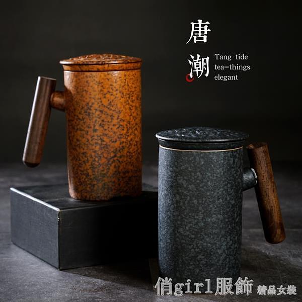 馬克杯 泡茶杯陶瓷水杯子男辦公室大容量帶過濾帶蓋茶具情侶款送禮盒刻字 開春特惠
