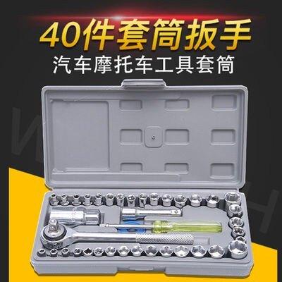 40件套筒扳手汽車維修工具組合套裝家用五金工具箱汽修套筒頭 愛尚優品