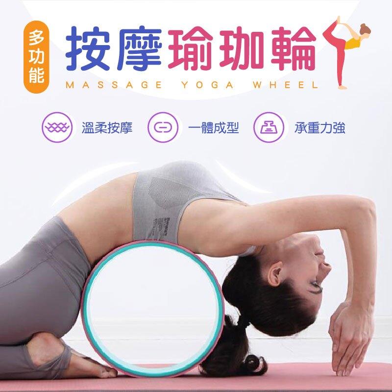 【居家健身!後彎神器】輔助瑜珈練習 瑜珈肌力平衡 後彎紓壓輪 按摩瑜珈輪 背部後彎神器 達摩輪 按摩【H0190】