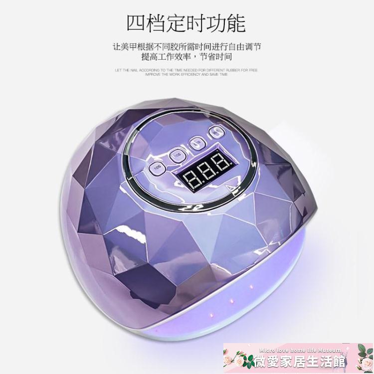 光療機 美甲光療機110w炫彩速干LED感應無痛指甲烤燈烤甲油膠家用指甲燈