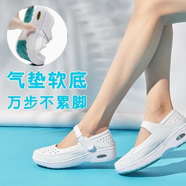 搖搖鞋 護士鞋女夏季透氣醫護鞋厚底增高軟底搖搖鞋春秋款氣墊小白鞋 美物