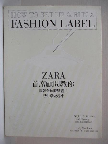 【書寶二手書T1/行銷_EDI】ZARA首席顧問教你跟著全球時裝霸主,把生意做起來_托比.麥德斯