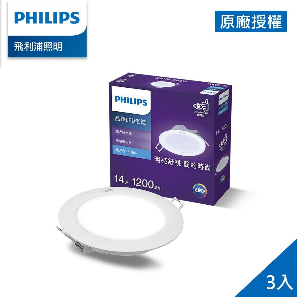 Philips 飛利浦 品繹 14W 15CM LED嵌燈-畫光色6500K 3入 (PK027)