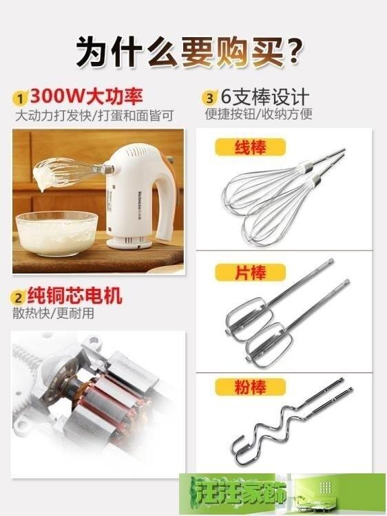 電動打蛋器家用烘焙工具套裝手持攪拌打發和麵打奶油打蛋機 汪汪家飾 免運
