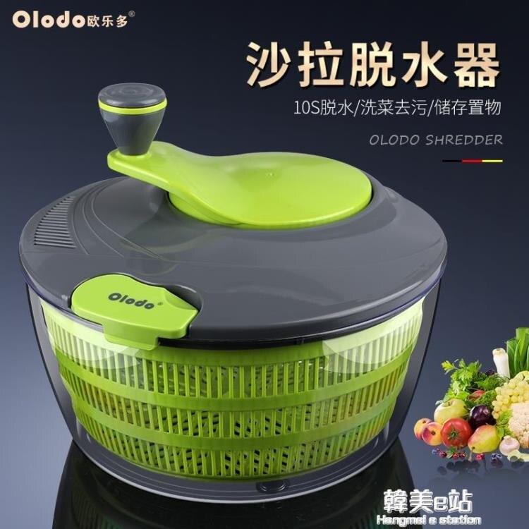 歐樂多蔬菜甩干機脫水器家用多功能洗菜瀝水籃手動創意水果脫水機