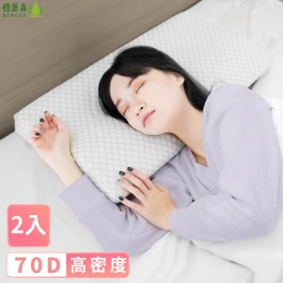 【Beroso 倍麗森】兩入組-3D空氣棉防鼾護頸紓壓蝶型記憶枕頭(12cm中枕 側睡枕 母親節禮物)