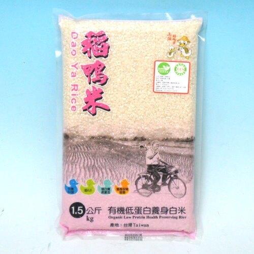 稻鴨米有機低蛋白養生白米三包免運組直送到家