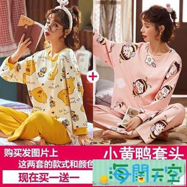 2套裝 家居服套裝 韓版純棉長袖薄款【海闊天空】
