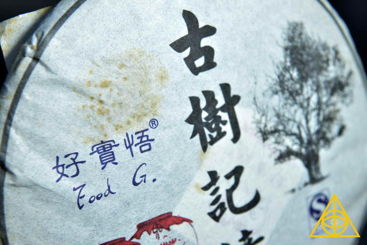 上汩神話 -2016古樹記憶 357g-生普 普洱茶 茶葉 送禮 茶餅