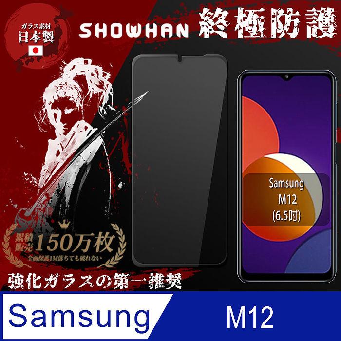 【SHOWHAN】SAMSUNG Galaxy M12 (6.5 吋)全膠滿版亮面鋼化玻璃保護貼-黑