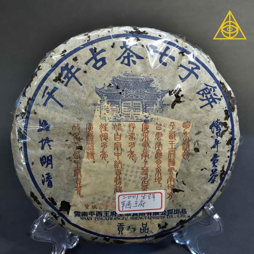 上汩神話 -2001平西王府 357g-生普 普洱茶 茶葉 送禮 茶餅