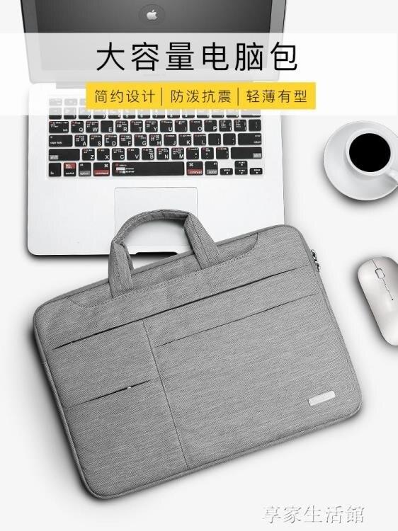 手提電腦包適用蘋果戴爾12單肩14筆記本15.6寸內膽包17.3男