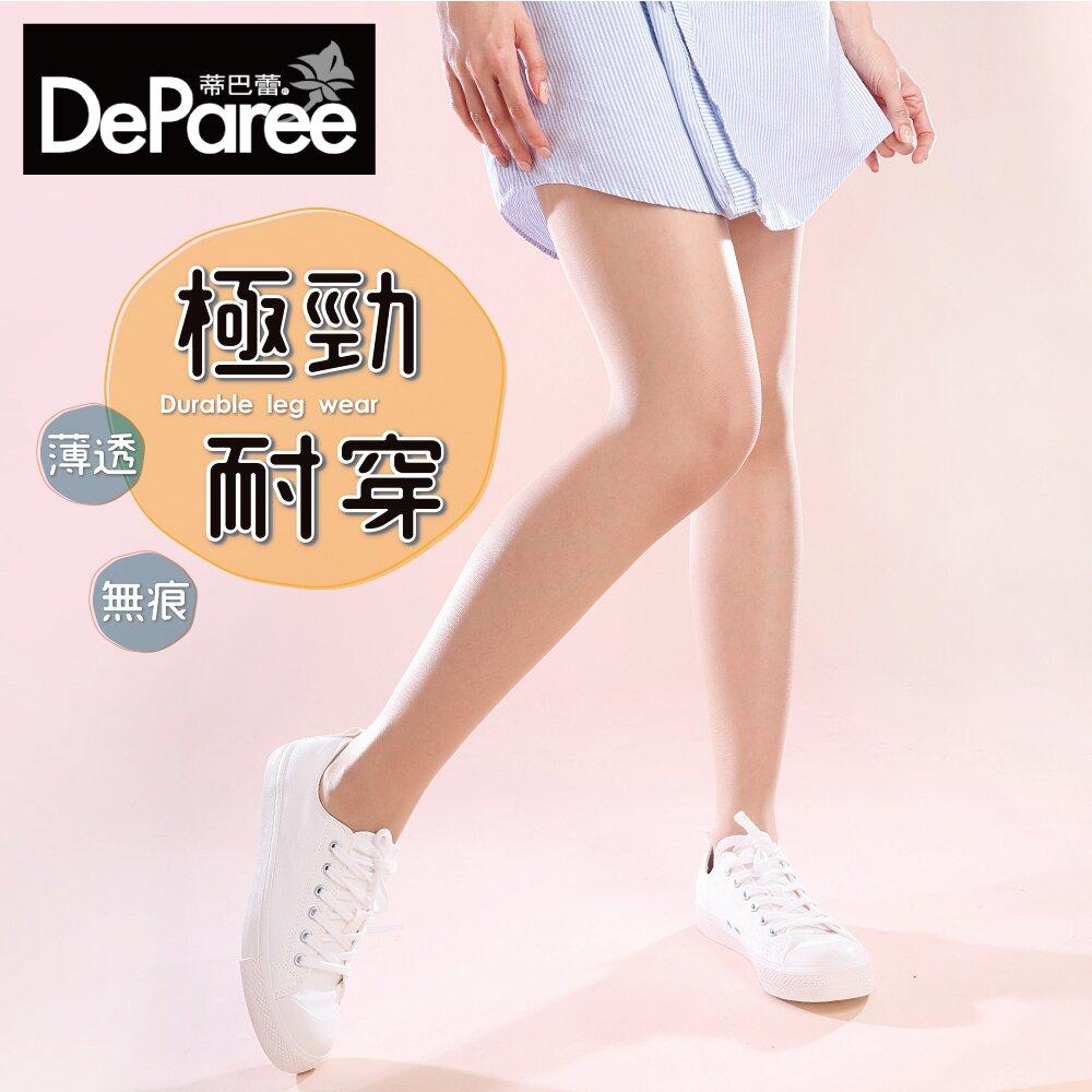 Deparee蒂巴蕾 極勁耐穿彈性絲襪 (淺膚/膚/黑)
