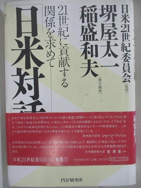 【書寶二手書T1/財經企管_B9H】「日米?話」_?屋太一, ?盛和夫